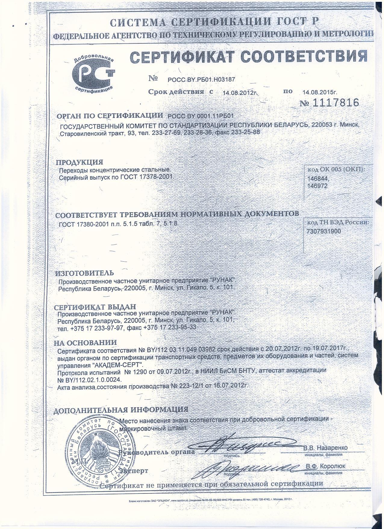 Сертификаты соответствия на отводы по гост 17375-2001 iso получение сертификата